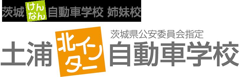 霞ケ浦自動車学校