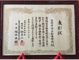 平成28年6月、当校は「優良教習所」として、茨城県警より表彰