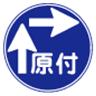 原動機付自転車の右折方法(二段階)