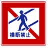 歩行者横断禁止