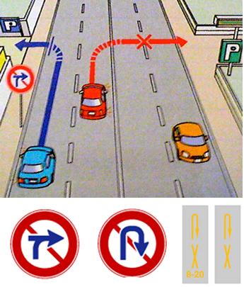 標識などによる横断および転回の禁止