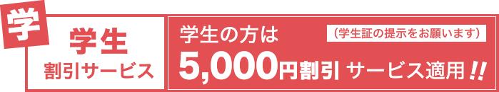 学生割引サービス:学生の方は5,000円割引サービス適用!!(学生証の提示をお願いします)