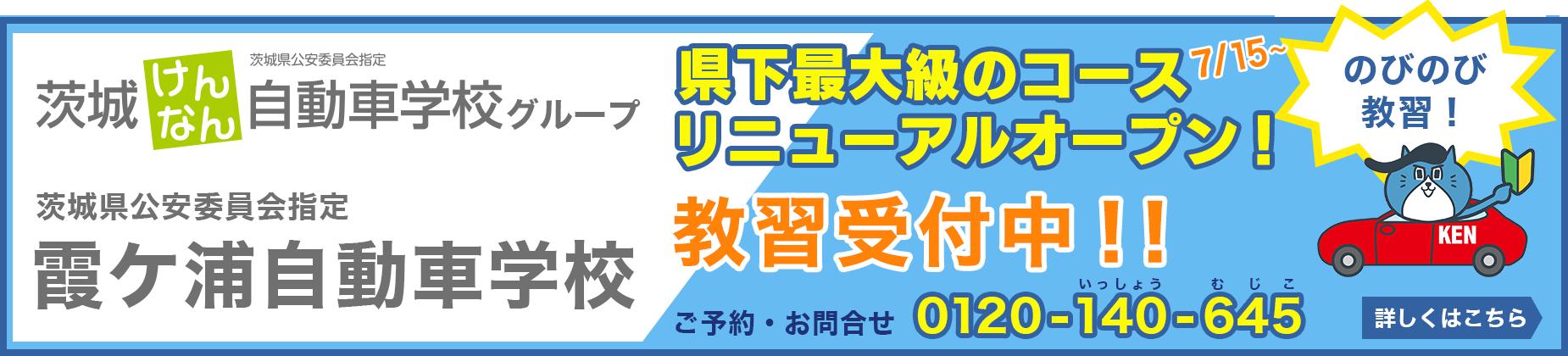 霞ケ浦自動車学校リニューアルオープン