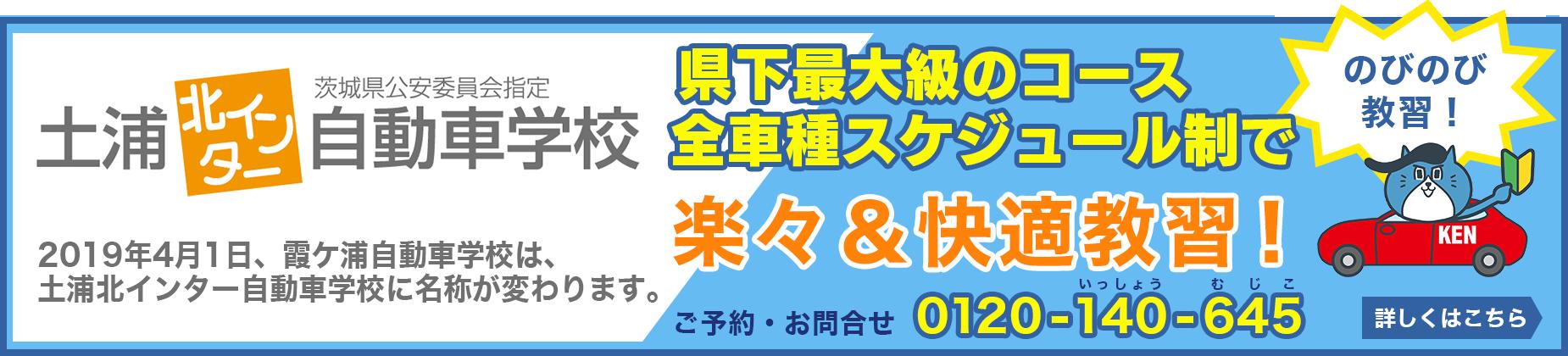 土浦北インター自動車学校