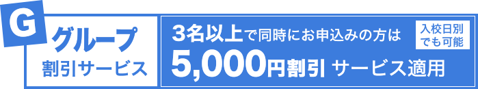 グループ割引サービス:2名以上で同時にお申し込みの方は、5,000円割引サービス適用!!(入校日別でも可能)